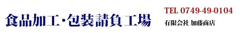 The Food Processing and Packing Factory, The Food Exporting and Importing Company, Kato Shouten